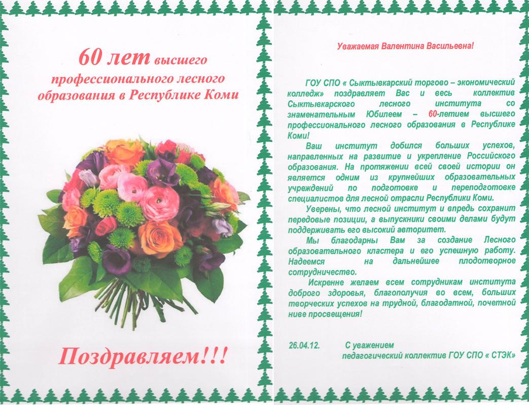 Поздравления с днем образованием учреждения 501