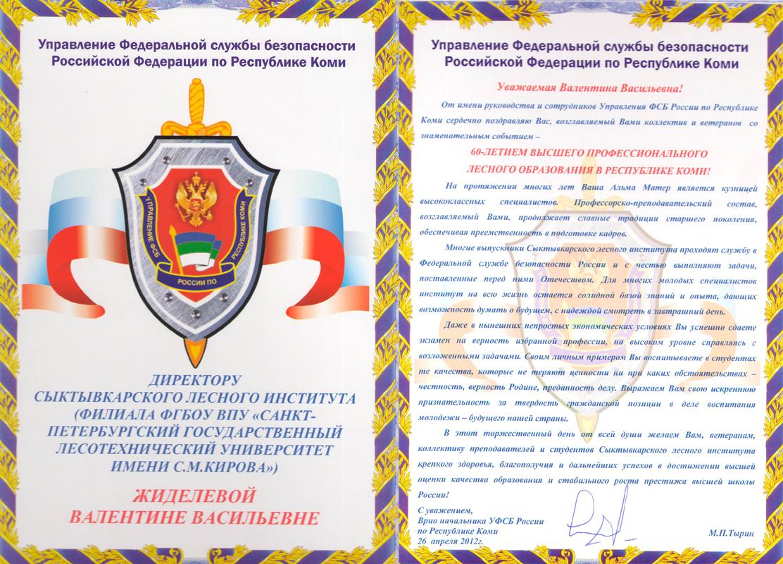Поздравление пограничного института 71